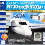 TOMIX 90164 トミックスベーシックセットSD N700系1000番台 のぞみ