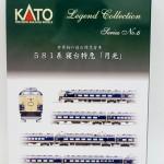 KATO 10-1140 世界初の寝台特急電車 581系 月光