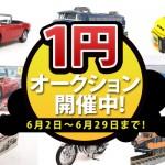 6月限定! お得な1円オークション開催!