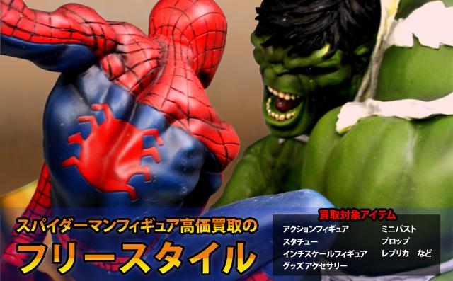 スパイダーマンフィギュア買取