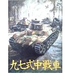 ツクダホビー 九七式中戦車 買取