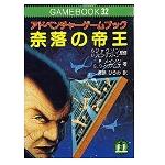 社会思想社 奈落の帝王 アドベンチャゲームブック32 買取