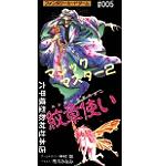 翔企画 マジックマスター2 紋章使い 買取