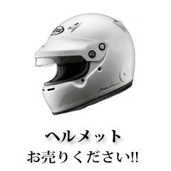 バイク用ヘルメットお売りください