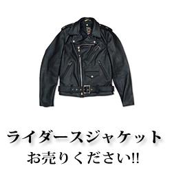 ライダースジャケットお売りください