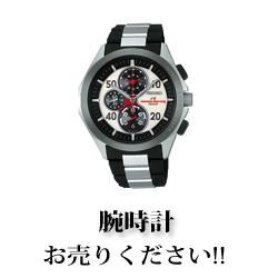 腕時計お売りください