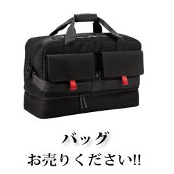自動車メーカーオフィシャルバッグ