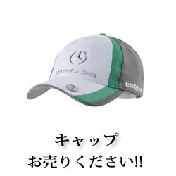帽子、キャップお売りください