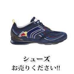 靴、シューズお売りください