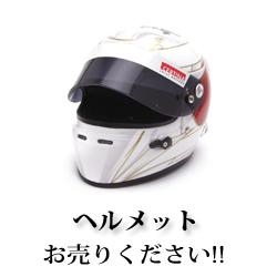 ヘルメットお売りください