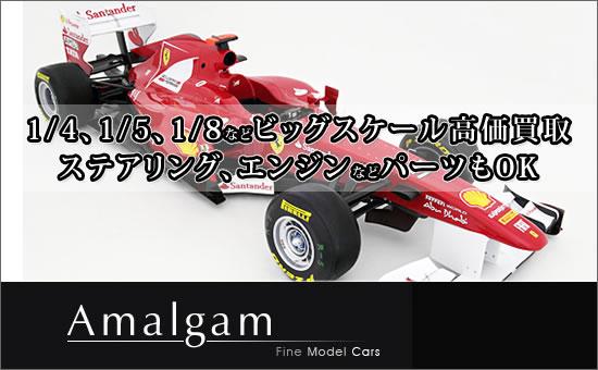 アマルガムのミニカー・モデルカーをお売りください