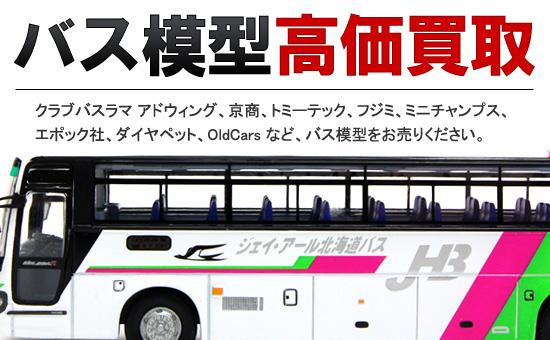 バス模型お売りください