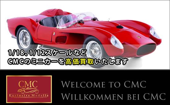 CMCのミニカー・モデルカーをお売りください