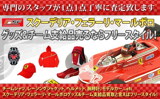 スクーデリア・フェラーリ・マールボロ グッズ&チーム支給品を高価買取致します