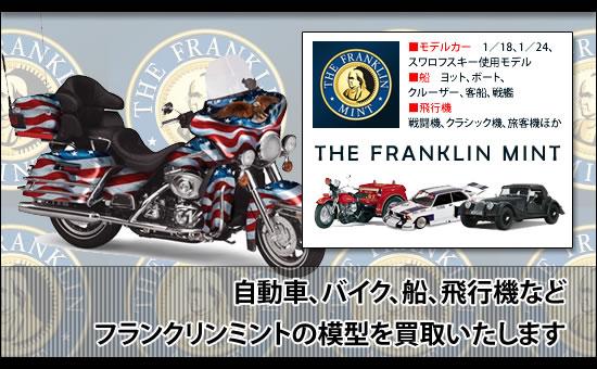 フランクリン・ミントのミニカー・モデルカーをお売りください