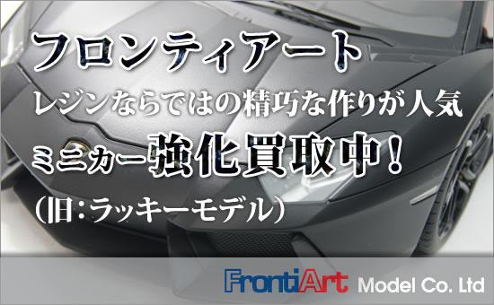 フロンティアアートのミニカー・モデルカーをお売りください