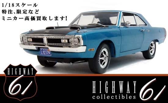 ハイウェイ61のミニカー・モデルカーをお売りください
