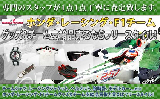 ホンダ・レーシング・F1チームのF1グッズ&チーム支給品を高価買取致します