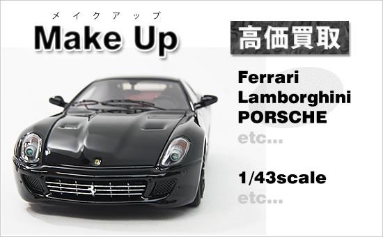 メイクアップ/アイドロンのミニカー・モデルカーをお売りください