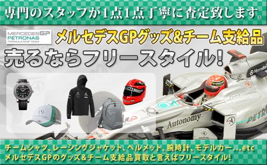 メルセデスGPのグッズ&チーム支給品を高価買取致します