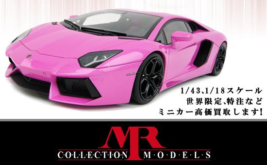 MRコレクションのミニカー・モデルカーをお売りください