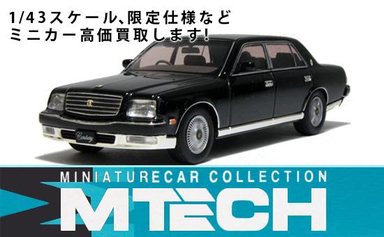 エムテックのミニカー・モデルカーをお売りください