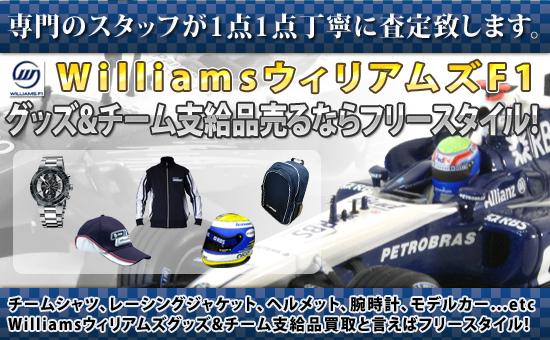 ウィリアムズF1のグッズ、チーム支給品を高価買取致します