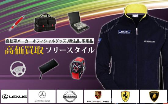 自動車メーカーオフィシャルグッズ、特注品、限定品