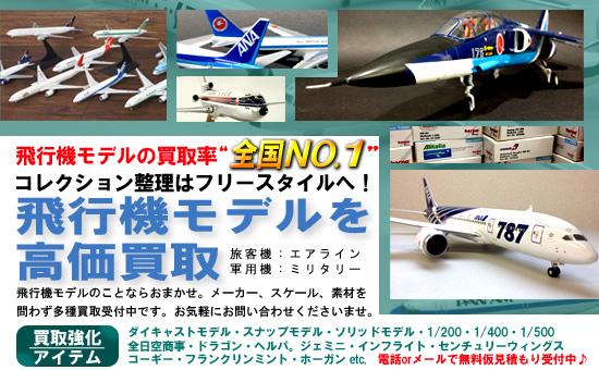 飛行機模型の買取はフリースタイル