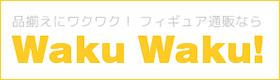 フィギュア通販「Waku Waku!」