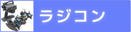 ラジコン・RC買取