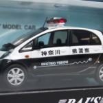三菱 i-MiEV神奈川県警察実証走行試験車両2008
