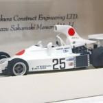 Maki/マキ F101B 英国GP H.ガンレイ1974#25