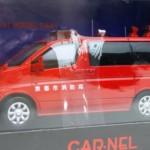 エルグランド E51 2006 京都市消防局指揮車両 伏指