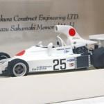 Maki/マキ F101B 英国GP H.ガンレイ 1974#25