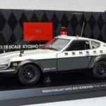 フェアレディ 240ZG HS30H 1972 神奈川県警察高速隊