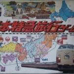 タカラ 日本特急旅行ゲーム