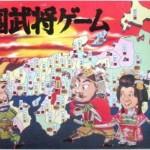 タカトクトイス 戦国武将ゲーム