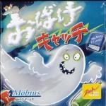 おばけキャッチ 日本語版