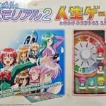 タカラ ときめきメモリアル2 人生ゲーム