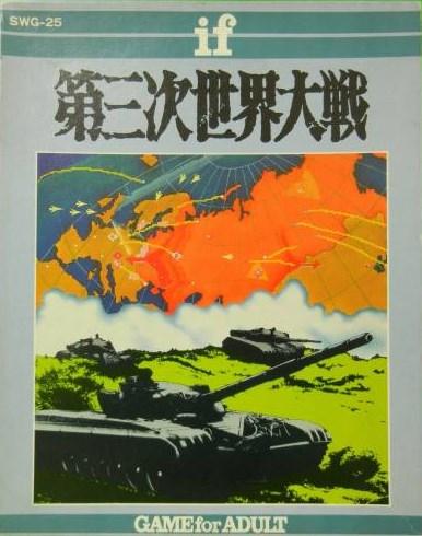 バンダイ ifシリーズ 第三次世界大戦