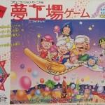 バンダイ パーティジョイ79 夢工場ゲーム