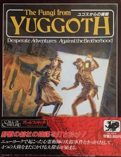 ユゴスからの侵略