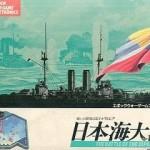 エポック社 日本海大海戦
