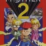 エニックス文庫 ゲームブック MOTHER 2 ギーグの逆襲
