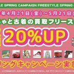 フリースタイル 買取20%UPキャンペーン開催中!