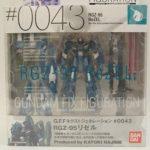 GFFネクストジェネレーション #0043 RGZ-95 リゼル