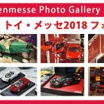 ニュルンベルク トイ・メッセ2018|Spielwarenmesse(シュピールヴァーレンメッセ) フォトギャラリー