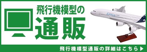 飛行機模型通販