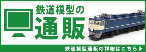 鉄道模型通販